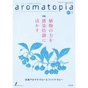 アロマトピア(aromatopia) No.160(フレグランスジャーナル社) [電子書籍]