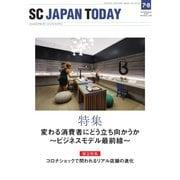 SC JAPAN TODAY(エスシージャパントゥデイ) 2020年7・8月合併号(日本ショッピングセンター協会) [電子書籍]