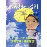 へるすあっぷ21 №429(法研) [電子書籍]