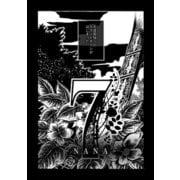 7 NANA―(コンパス) [電子書籍]