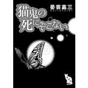 猫鬼の死にぞこない(第4話)(コンパス) [電子書籍]