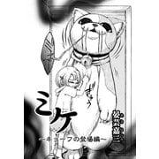 ミケ(その1)(コンパス) [電子書籍]