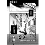 ミケ(その2)(コンパス) [電子書籍]