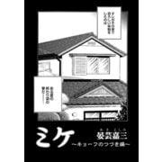 ミケ(その3)(コンパス) [電子書籍]