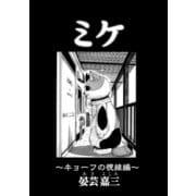 ミケ(その4)(コンパス) [電子書籍]