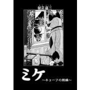 ミケ(その5)(コンパス) [電子書籍]