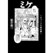 ミケ(その6)(コンパス) [電子書籍]