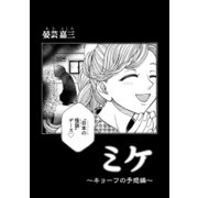 ミケ(その8)(コンパス) [電子書籍]