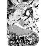 宵月のディアブル・シャトー(コンパス) [電子書籍]