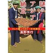 謎のアジア納豆―そして帰ってきた〈日本納豆〉―(新潮文庫)(新潮社) [電子書籍]