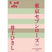 P+D BOOKS 東京セブンローズ(上)(小学館) [電子書籍]
