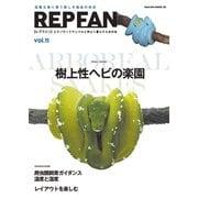 REPFAN vol.11(笠倉出版社) [電子書籍]