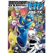 新装版 ロックマンメガミックス 1(復刊ドットコム) [電子書籍]