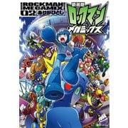 新装版 ロックマンメガミックス 2(復刊ドットコム) [電子書籍]