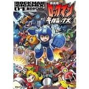 新装版 ロックマンギガミックス 1(復刊ドットコム) [電子書籍]