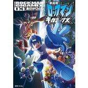 新装版 ロックマンギガミックス 3(復刊ドットコム) [電子書籍]