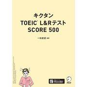 (音声DL付)キクタンTOEIC(R) L&Rテスト SCORE500(アルク) [電子書籍]