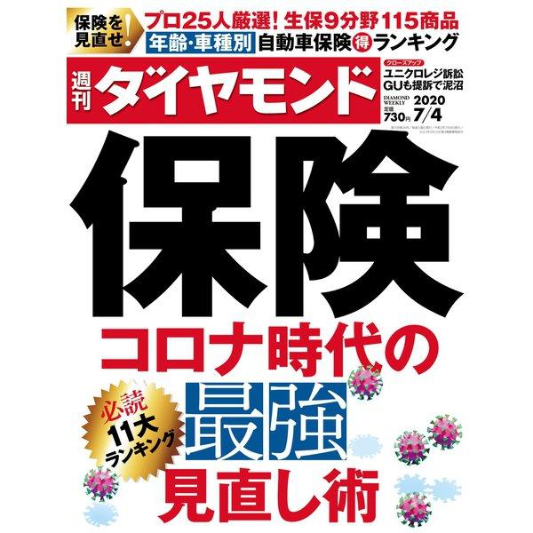 週刊ダイヤモンド 20年7月4日号(ダイヤモンド社) [電子書籍]