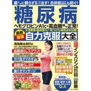 わかさ夢MOOK153 糖尿病 最新最強自力克服大全(わかさ出版) [電子書籍]