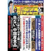 週刊ポスト 2020年7/10・17号(小学館) [電子書籍]