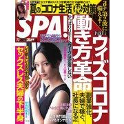 SPA!(スパ) 2020年7/7号(扶桑社) [電子書籍]