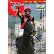 週刊Gallop(ギャロップ) 2020年7月5日号(サンケイスポーツ) [電子書籍]