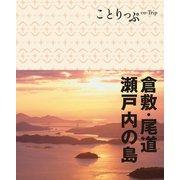 ことりっぷ 倉敷・尾道・瀬戸内の島(昭文社) [電子書籍]