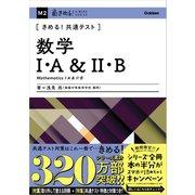 きめる!共通テスト数学I・A&II・B(学研) [電子書籍]