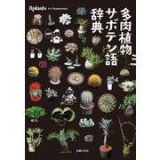 多肉植物サボテン語辞典(主婦の友社) [電子書籍]