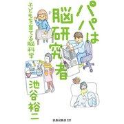 パパは脳研究者 ~子どもを育てる脳科学~(扶桑社) [電子書籍]
