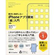絶対に挫折しない iPhoneアプリ開発「超」入門 第8版 【Xcode 11 & iOS 13】 完全対応(SBクリエイティブ) [電子書籍]