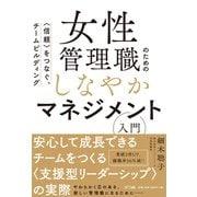 女性管理職のためのしなやかマネジメント入門(NTT出版) [電子書籍]