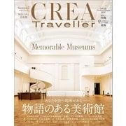 CREA Traveller 2020 Summer NO.62(文藝春秋) [電子書籍]