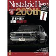 Nostalgic Hero 2020年 8月号 Vol.200(芸文社) [電子書籍]