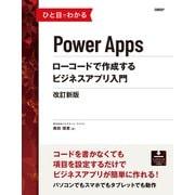 ひと目でわかるPower Apps ローコードで作成するビジネスアプリ入門 改訂新版(日経BP社) [電子書籍]