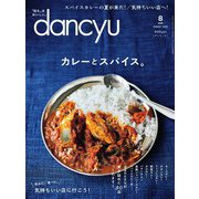 dancyu 2020年8月号(プレジデント社) [電子書籍]