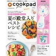 cookpad plus(クックパッドプラス) 2020年夏号(扶桑社) [電子書籍]