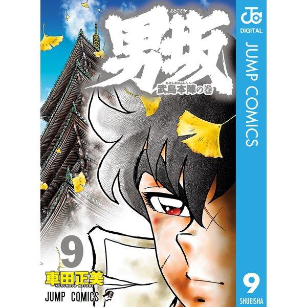 男坂 9(集英社) [電子書籍]