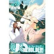 UQ HOLDER!(23)(講談社) [電子書籍]