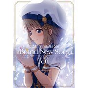 THE IDOLM@STER MILLION LIVE! THEATER DAYS Brand New Song(3)(一迅社) [電子書籍]
