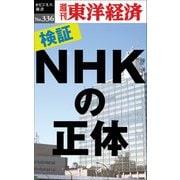 検証!NHKの正体―週刊東洋経済eビジネス新書No.336(東洋経済新報社) [電子書籍]