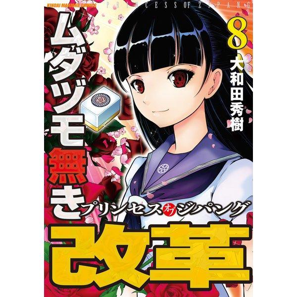 ムダヅモ無き改革 プリンセスオブジパング (8)(竹書房) [電子書籍]