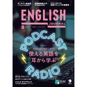 ENGLISH JOURNAL (イングリッシュジャーナル) 2020年8月号(アルク) [電子書籍]