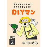 DIYマン【単話】 2(小学館) [電子書籍]