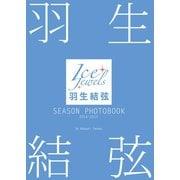 羽生結弦 SEASON PHOTOBOOK 2016-2017 (Ice Jewels特別編集)(舵社) [電子書籍]