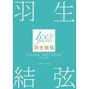 羽生結弦 SEASON PHOTOBOOK 2017-2018 (Ice Jewels特別編集)(舵社) [電子書籍]
