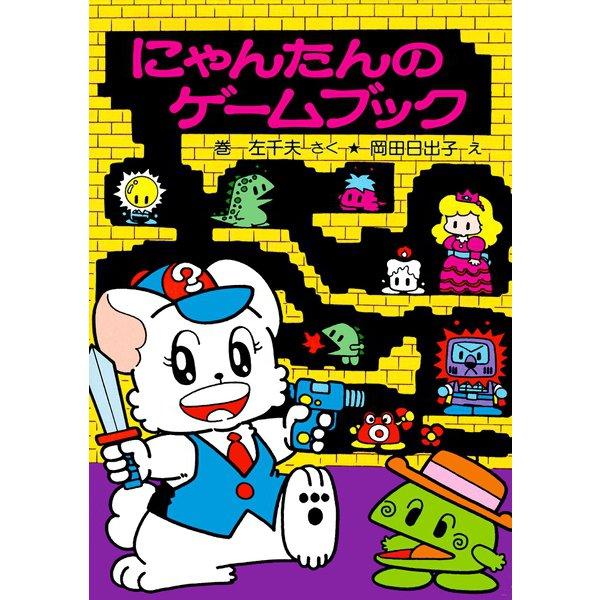 にゃんたんのゲームブック(ポプラ社) [電子書籍]