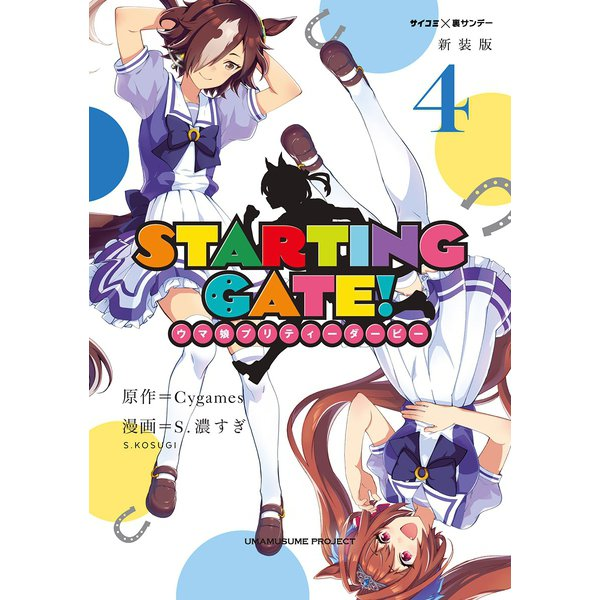 【新装版】STARTING GATE! ウマ娘プリティーダービー― 4(小学館) [電子書籍]