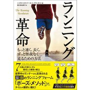 ランニング革命 もっと速く、長く、ずっと怪我なく走るための方法(カンゼン) [電子書籍]