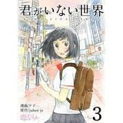 君がいない世界(フルカラー) 3(ソルマーレ編集部) [電子書籍]
